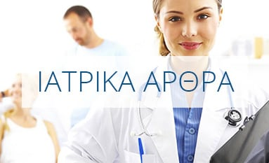 Ιατρικά Άρθρα | Spa About